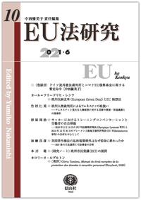 EU法研究 第10号