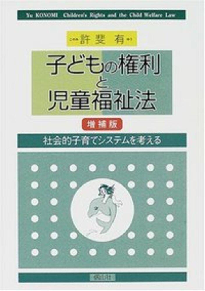 子どもの権利と児童福祉法(増補版)