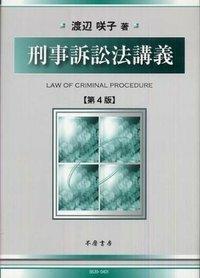 刑事訴訟法講義(第4版)
