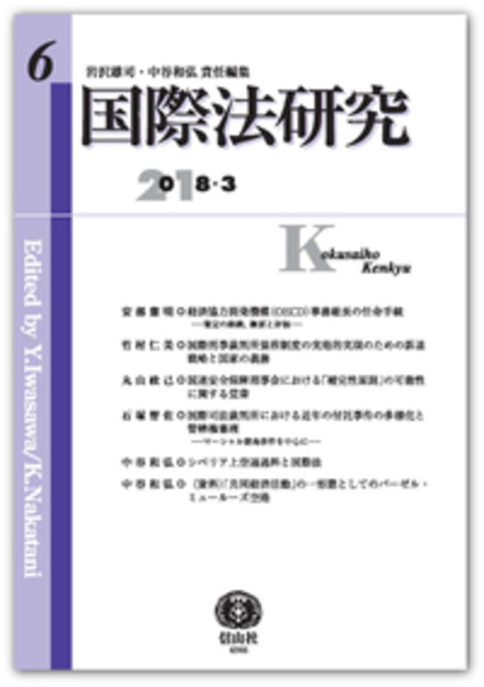国際法研究 第6号