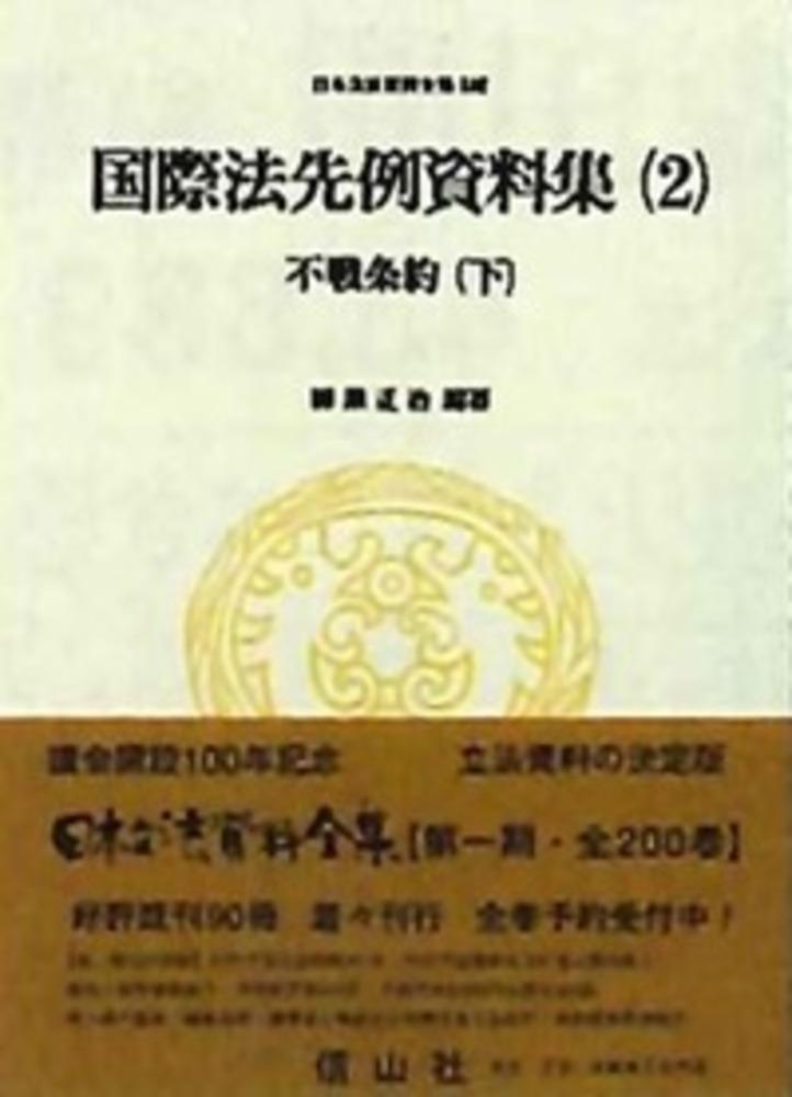 不戦条約 下 国際法先例資料集 2