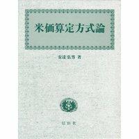 米価算定方式論
