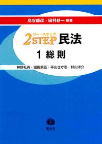 2STEP民法 1総則