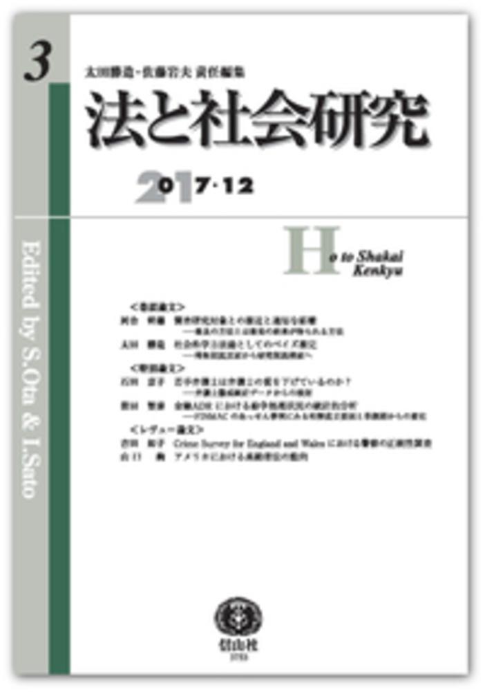 法と社会研究 第3号