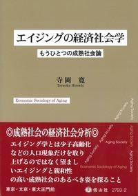 エイジングの経済社会学