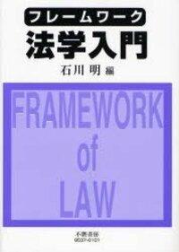 フレームワーク法学入門