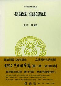信託法・信託業法〔大正11年〕