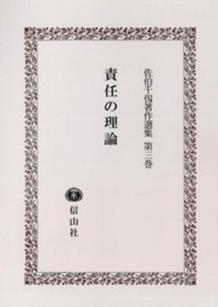 責任の理論〔佐伯千仭著作選集 第3巻〕