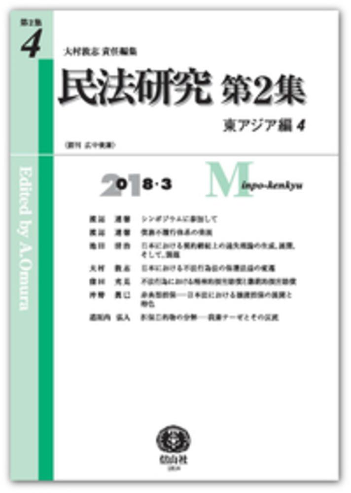 民法研究【第2集】 第4号 〔東アジア編4〕