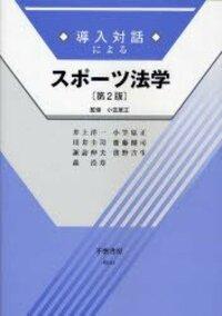 導入対話によるスポーツ法学(第2版)