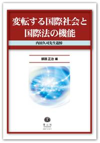 変転する国際社会と国際法の機能-内田久司先生追悼