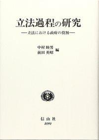 立法過程の研究