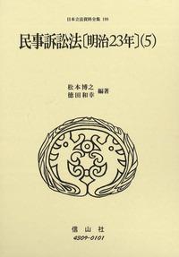 民事訴訟法〔明治23年〕(5)