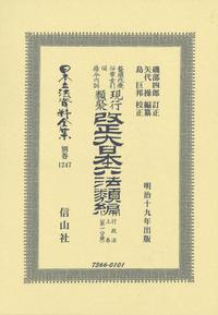 改正大日本六法類編 行政法上卷〔第一分冊〕