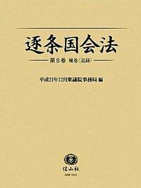 逐条国会法 8 補巻〈追録〉
