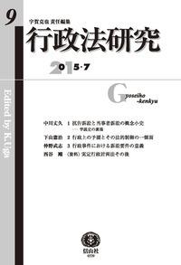 行政法研究 第9号