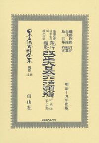 改正大日本六法類編 行政法上卷〔第二分冊〕