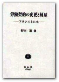 労働契約の変更と解雇─フランスと日本