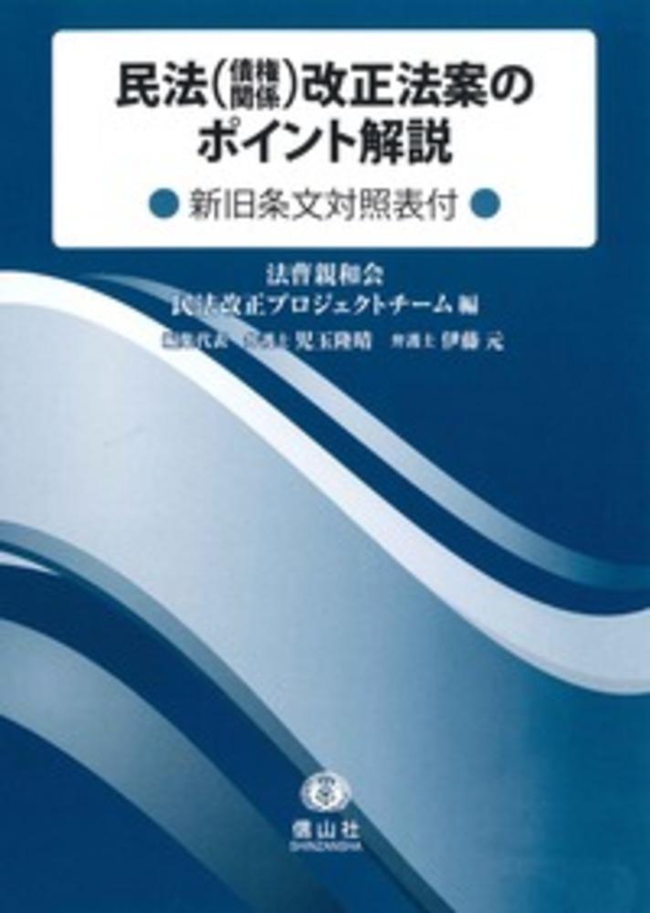 民法(債権関係)改正法案のポイント解説 【新旧条文対照表付】