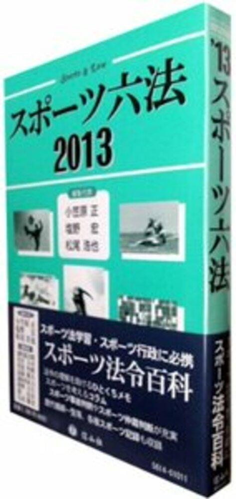 スポーツ六法 2013