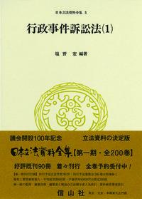 行政事件訴訟法〔昭和37年〕(1)