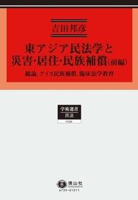 東アジア民法学と災害・居住・民族補償(前編)―総論・アイヌ民族補償・臨床法学教育