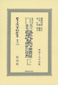 改正大日本六法類編 行政法上卷〔第三分冊〕