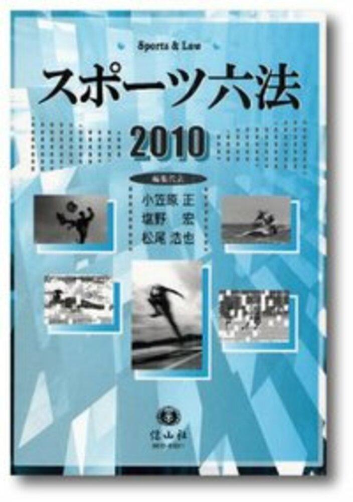 スポーツ六法 2010