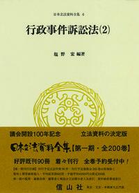 行政事件訴訟法〔昭和37年〕(2)