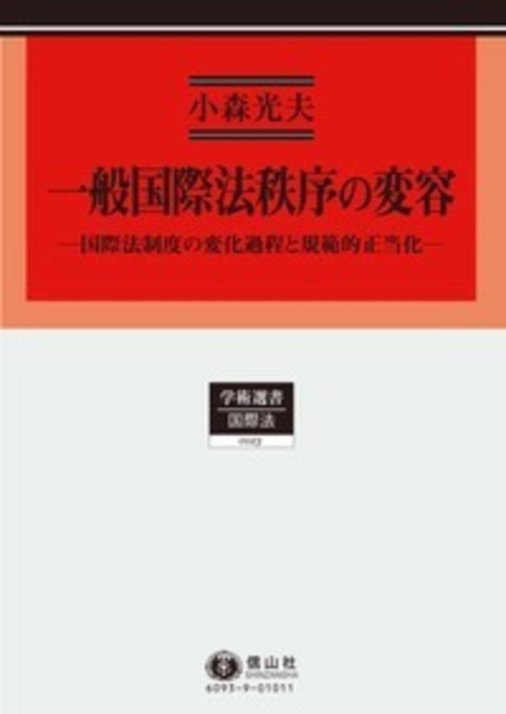 一般国際法秩序の変容  ─  国際法制度の変化過程と規範的正当化