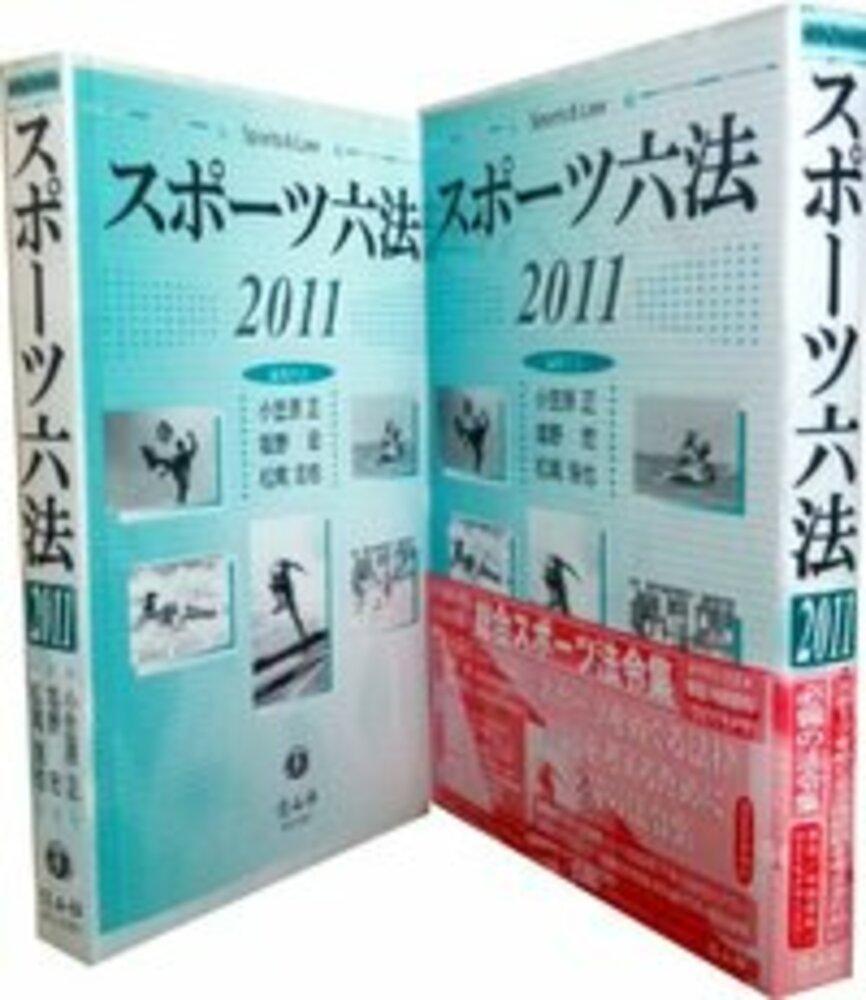 スポーツ六法 2011