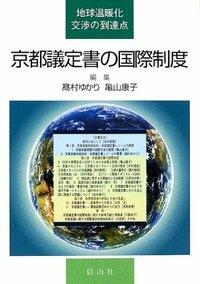 京都議定書の国際制度
