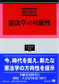 憲法学の可能性