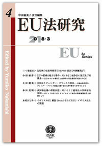 EU法研究 第4号