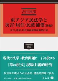 東アジア民法学と災害・居住・民族補償(後編)