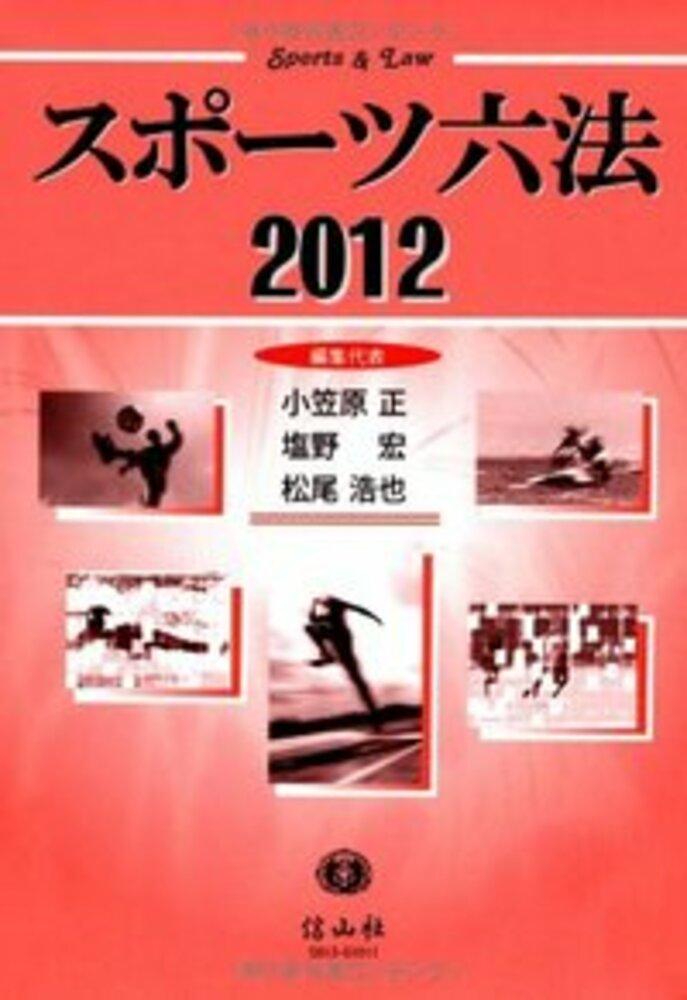 スポーツ六法 2012