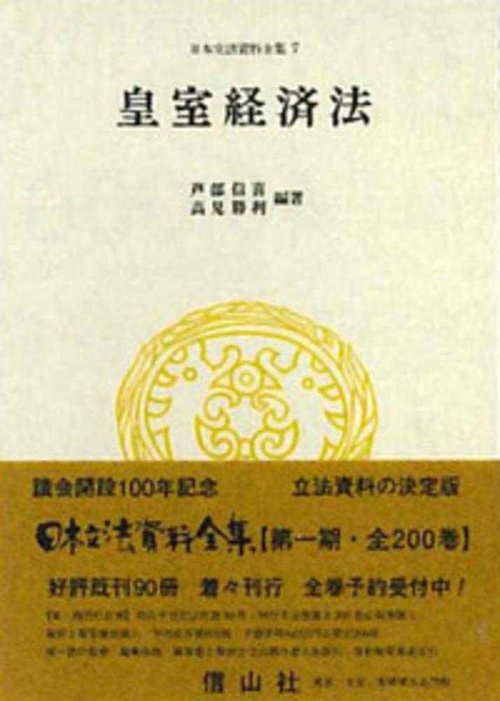 皇室経済法