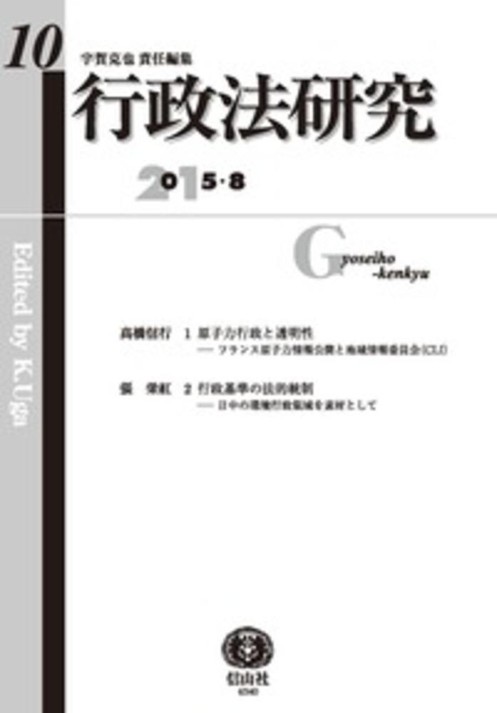 行政法研究 第10号