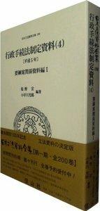行政手続法制定資料 4〔平成5年〕(要綱案関係資料編I)