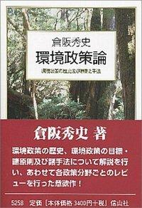 環境政策論