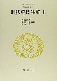 刑法草按注解 上 (旧刑法別冊 1)
