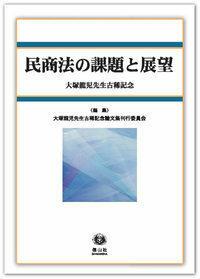 民商法の課題と展望 ― 大塚龍児先生古稀記念