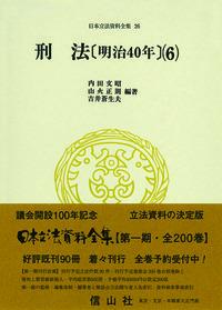 刑法〔明治40年〕(6)