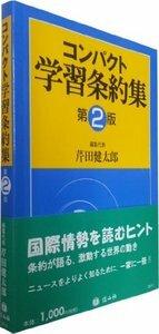 コンパクト学習条約集(第2版)
