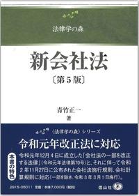 新会社法〔第5版〕
