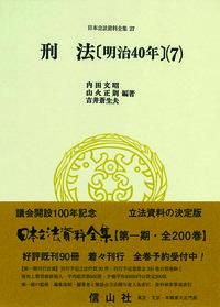 刑法〔明治40年〕(7)