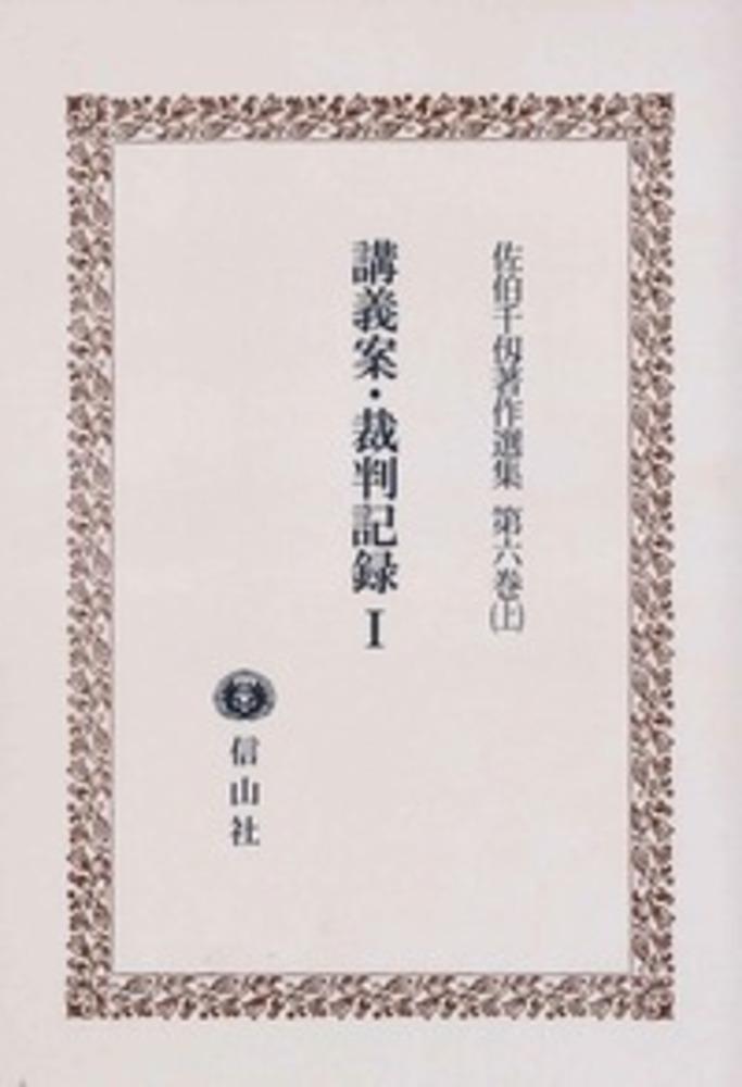 講義録・裁判記録Ⅰ〔佐伯千仭著作選集 第6巻(上)〕