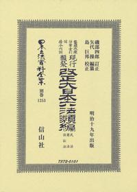改正大日本六法類編 民法・商法・訴訟法