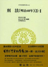 刑法〔明治40年〕(3)-Ⅱ
