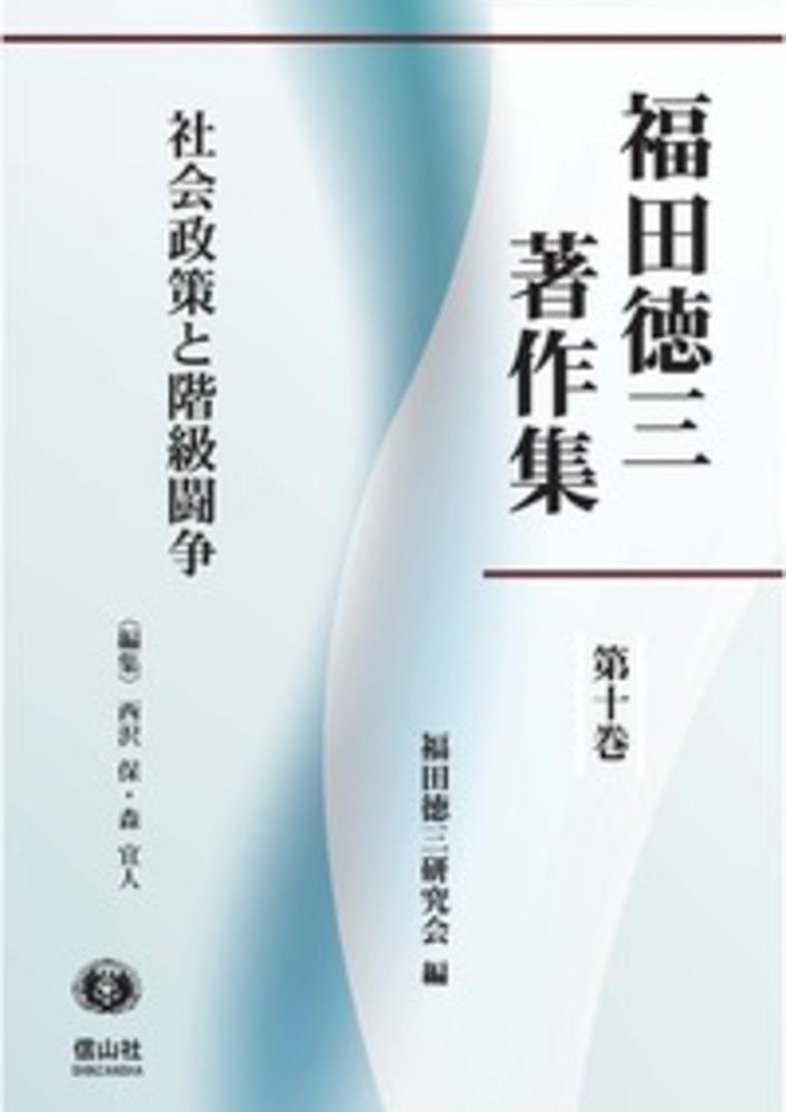 【福田徳三著作集 第10巻】 社会政策と階級闘争